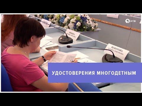 Многодетным семьям Ставрополья выдадут удостоверения