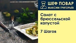 Салат с брюссельской капустой . Рецепт от шеф повара Максима Григорьева
