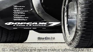 Форсаж 7 [ Furious 7 ] - Русский трейлер №1