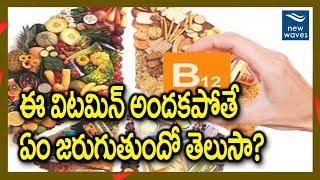 బాబోయ్! విటమిన్ 'బి' లోపిస్తే ఇన్ని ఆరోగ్య సమస్యలా? | Know About Vitamin B12 Deficiency | New Waves