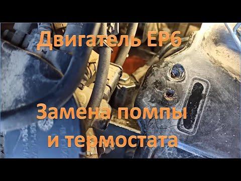 Ситроен, Пежо, ЕР6. Замена прокладки помпы и термостата.