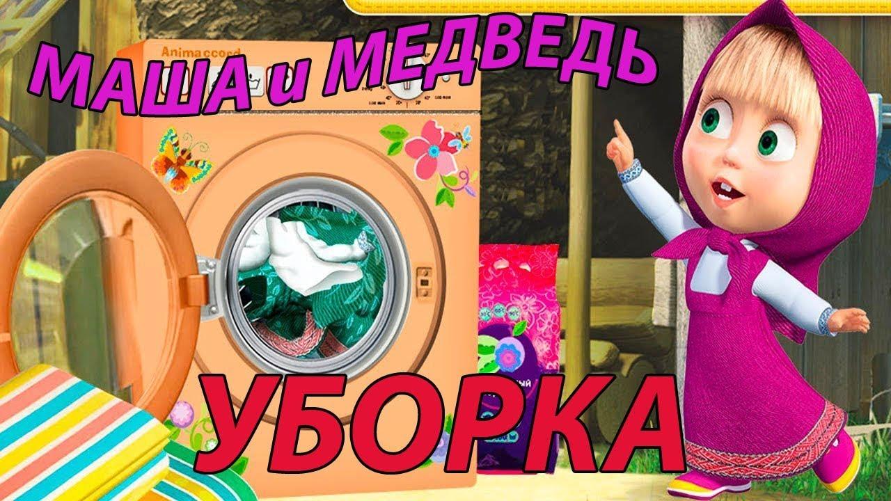 Маша и Медвед уборка в комнате Маши. Мультики онлайн Маша ...