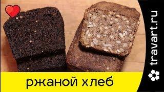Бородинский и ржаной хлеб на закваске. Просто, вкусно и полезно.