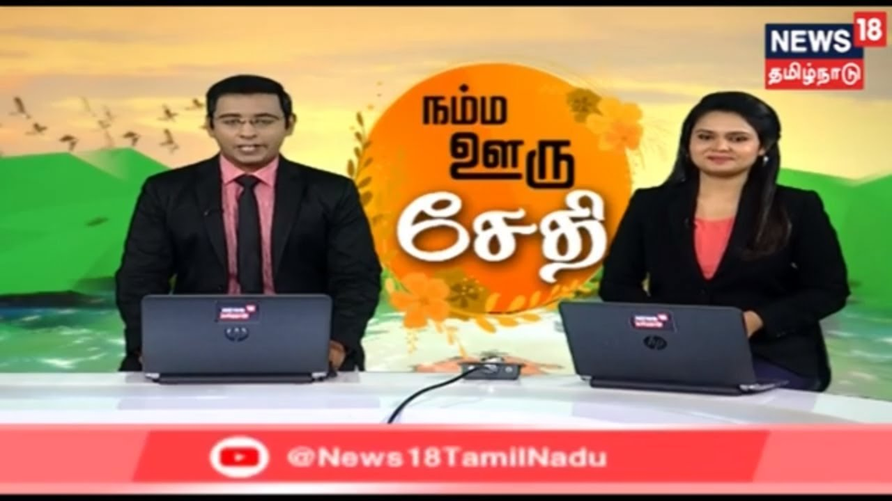 Fun High School Activities News 18 Tamil Nadu Namma Ooru Seithigal News 18 Tamilnadu 04 03 2019 Rt delivers latest news on current events from around the world including special reports, viral news and exclusive videos. fun high school activities blogger