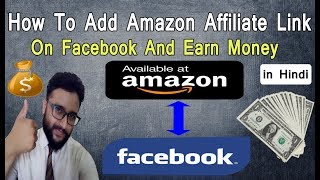 How To Post amazon Affiliate Links On Facebook & Earn Money 2018 ( in Hindi ) By Digital Bihar