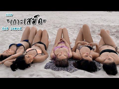 ถ้าเธอโดนเท ไปเที่ยวทะเลกับเราไหม?? | Vlog เกาะเสม็ด