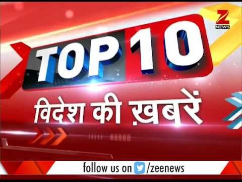 Watch top 10 International News of the day | विदेश की 10 बड़ी ख़बरें from YouTube · Duration:  3 minutes 8 seconds