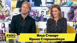 Илья Стюарт и Ирина Старшенбаум | Кино в деталях 15.05.2018 HD