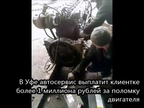 ЭКСКЛЮЗИВ: В Уфе автосервис выплатит клиентке более 1 миллиона рублей за поломку двигателя (#ZHS)