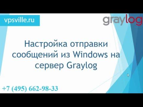 Сервер GrayLog - отправка сообщений из Windows (Часть 3)