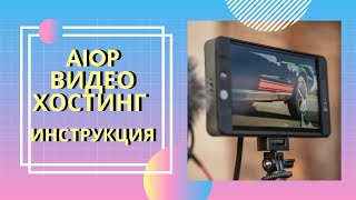AIOP Видео хостинг инструкция. AIOP Video Tube альтернатива Ютуб.