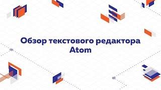 Обзор текстового редактора Atom