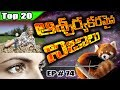 Episode # 74   Top 20 World Most Very Interesting Unknown Facts about Strange Weird Things in Telugu