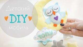 видео Как сделать игрушку на коляску своими руками?