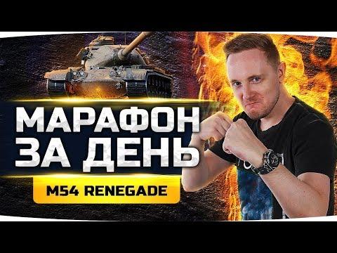 ДЕЛАЮ МАРАФОН ЗА 1 ДЕНЬ ● СМОЖЕТ ЛИ ДЖОВ? ● Получаем M54 Renegade