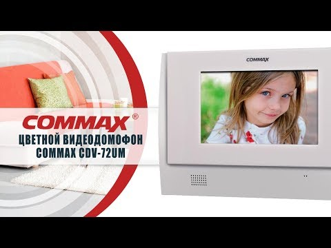 Цветной видеодомофон Commax CDV 72UM