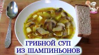 Грибной суп из шампиньонов! Первые блюда! ВКУСНЯШКА