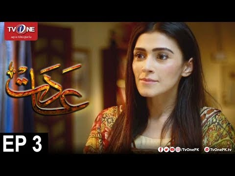 Aadat - Episode 3 - TV One Drama - 26th December 2017