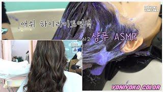 [yoniyoko] 애쉬브라운 하이라이트염색 스타일과 …
