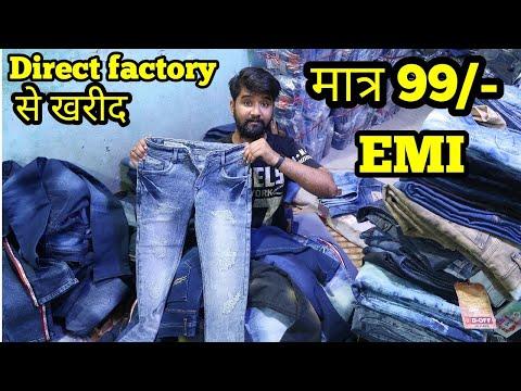 Jeans Wholesale Market   Jeans Manufacturer  cheapest Jeans Market   Jeans ,jogger, Pant ,cargo