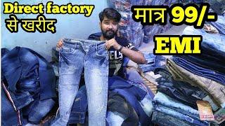 jeans wholesale market | jeans manufacturer |cheapest jeans market | jeans ,jogger, pant ,cargo