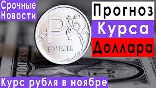Смотреть видео Прогноз курса доллара евро рубля на ноябрь 2019 куда инвестировать свои накопления вклад в банке онлайн