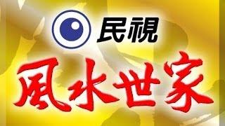風水世家 Feng Shui Family Ep 411