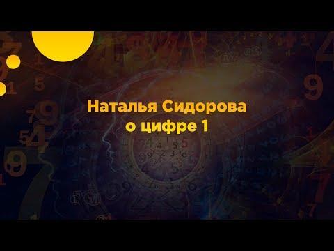 Наталья Сидорова о цифре 1