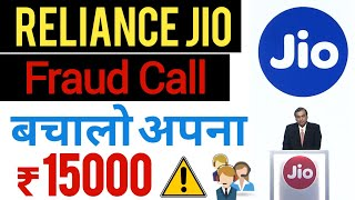 Reliance Jio Fraud Call | Sms Job Fraud Call,₹15000 Gone, Free Job Fraud Call,₹18000 Job Greed.