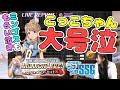 小岩井ことりさんと『ミリシタ』をプレイ! 今井麻美のニコニコSSG第90回【ファミ通】