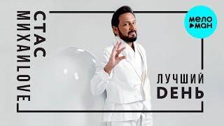 Стас Михайлов - Лучший день (Альбом 2019)