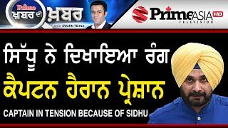 Khabar Di Khabar 748 || Captain in Tension Because of Sidhu