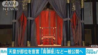 「即位礼正殿の儀」で使う舞台や装束などを公開へ(19/06/20)