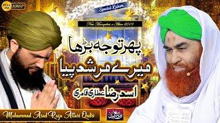 Asad Raza Attari ll New Manqabat e Attar ll Phir Tawajjo Barha Mery  Murshid Piya