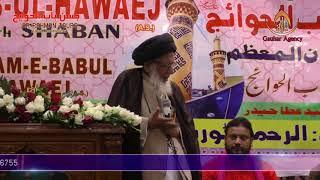 Maulana Shamimul Hasan Sb | Jashn Babul Hawaej | Ar- Rahman Tours | 4 Shaban | Karbala, Iraq | 2017
