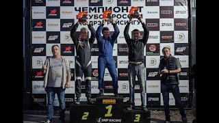 Чемпионат Московской области SMP RDRC