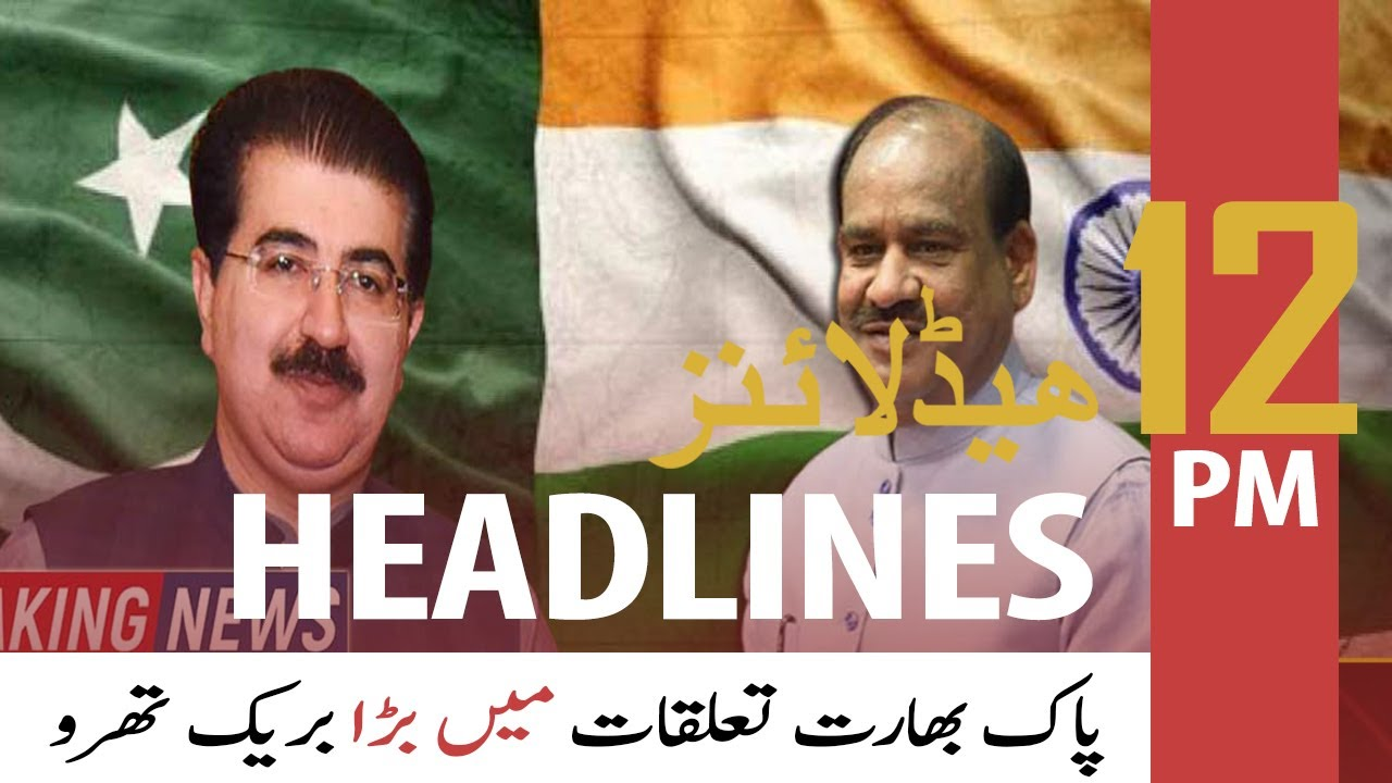 ARY News | Prime Time Headlines | 12 PM | 11th OCTOBER 2021