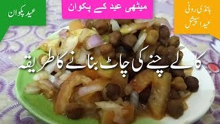 Black Chickpeas Chaat Recipe کالے چنے کی چاٹ Kalay Chanay Ki Chaat Banane Ka Tarika | Street Food