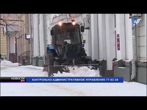 Администрация Великого Новгорода открыла «горячие линии» по качеству уборки от снега и наледи
