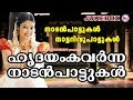 ഹൃദയം കവർന്ന അടിപൊളി നാടൻപാട്ടുകൾ | Nadanpattukal Malayalam | Folk Song In Malayalam
