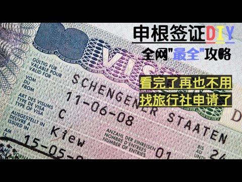 申根签证DIY详细攻略