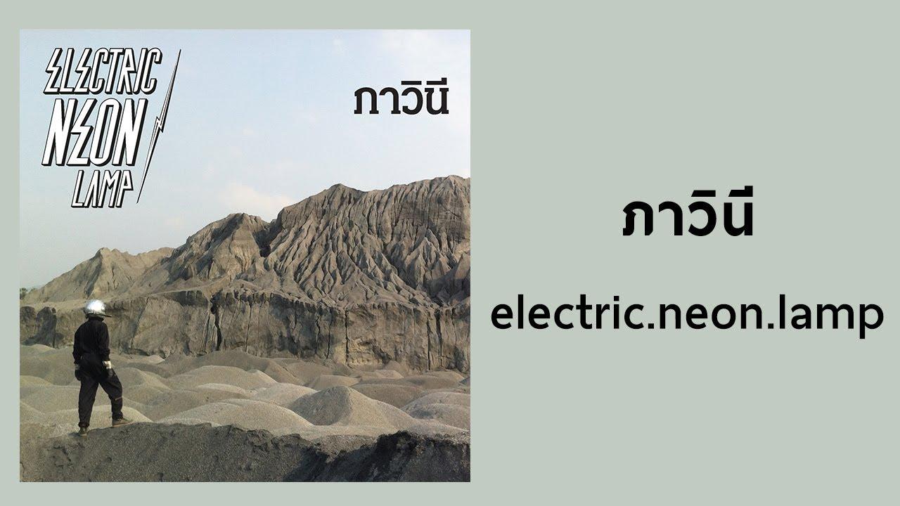 Photo of คอร์ด เพลง ภา วิ นี – electric.neon.lamp – ภาวินี [Official Audio]