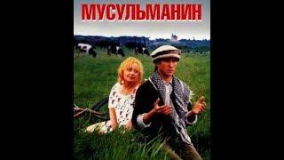 Мусульманин. фильм (1995) Musulmanin. Film. Евгений Миронов