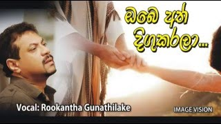 Video Obe Ath Digu Karala - Sinhala Hymn download MP3, 3GP, MP4, WEBM, AVI, FLV April 2018