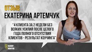 Отзыв на личный коучинг Алишера Отабаева. Екатерина Артемчук