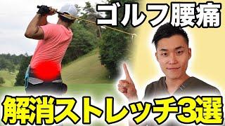 ゴルフ腰痛におさらば!ストレッチ3選!