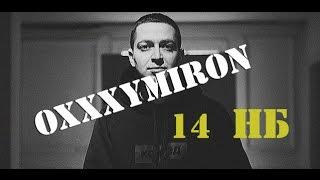 Скачать Oxxxymiron Все раунды 14 Независимого баттла