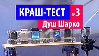 КРАШ-ТЕСТ №3 - Душ Шарко (HI-TESTING)