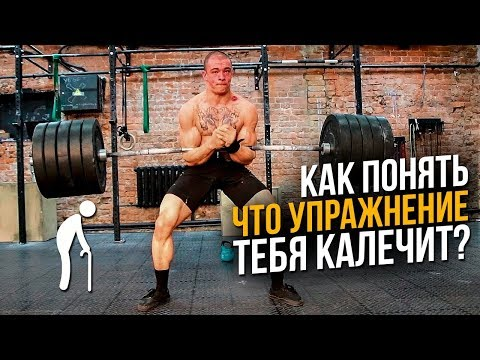 Вредные упражнения в