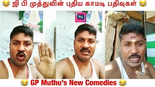 GP Muthu OTP comedies | Instagram Videos | Ultimate Fun